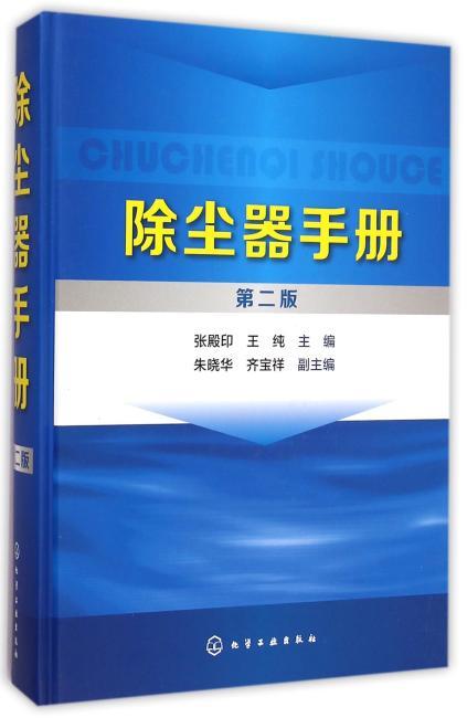 除尘器手册(第二版)