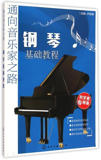 通向音乐家之路--钢琴基础教程