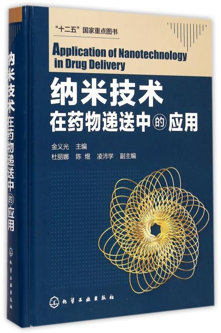 纳米技术在药物递送中的应用