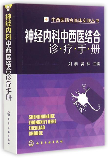神经内科中西医结合诊疗手册