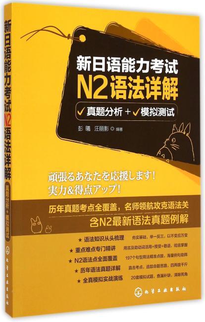 新日语能力考试N2语法详解:真题分析+模拟测试