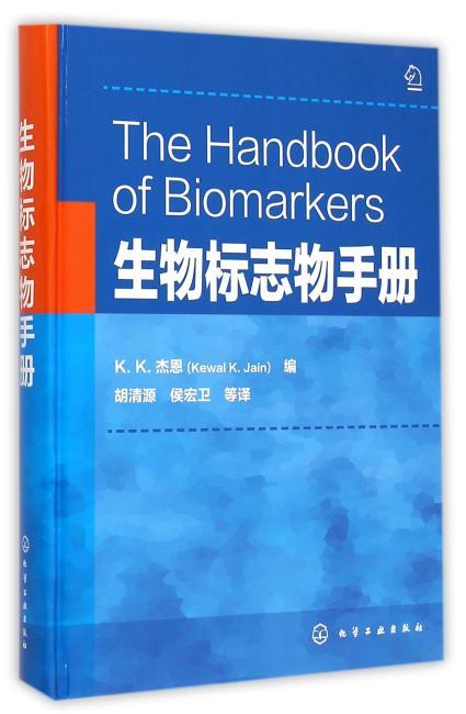 生物标志物手册