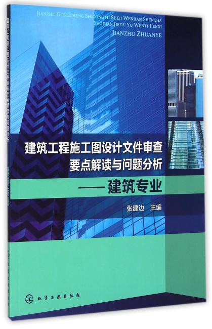 建筑工程施工图设计文件审查要点解读与问题分析--建筑专业