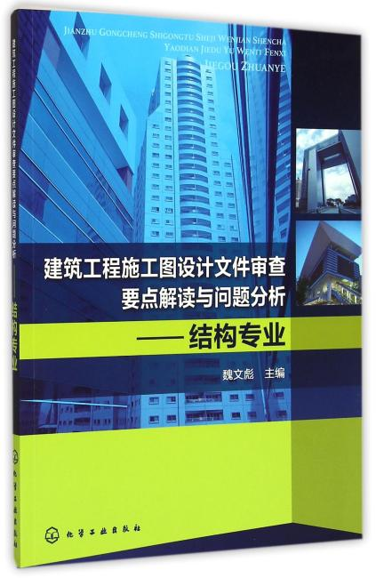 建筑工程施工图设计文件审查要点解读与问题分析--结构专业