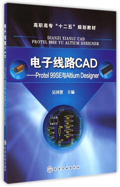电子线路CAD--Protel 99SE与Altium Designer(吴国贤)