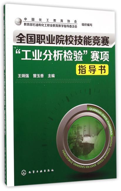 """全国职业院校技能竞赛""""工业分析检验""""赛项指导书(王炳强)"""