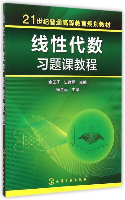 线性代数习题课教程(金玉子)