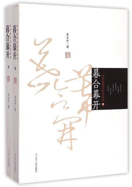 暮合幕开——当代剧场的炫目风采(全两册)