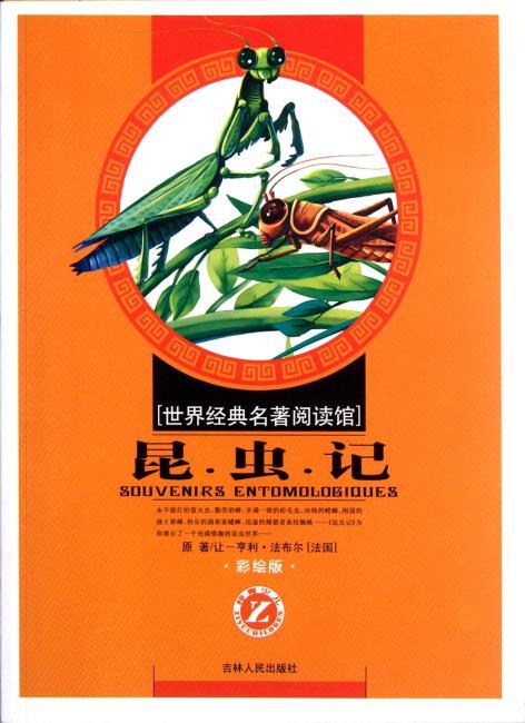 昆虫记(彩绘升级版)