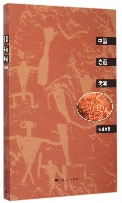 中国岩画考察