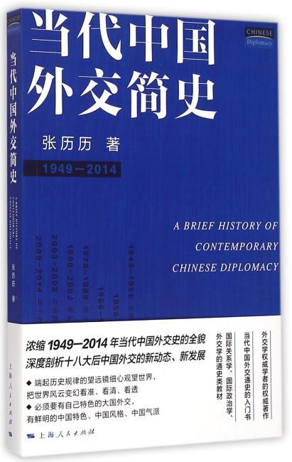 当代中国外交简史