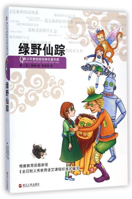青少年美绘版经典名著书库:绿野仙踪