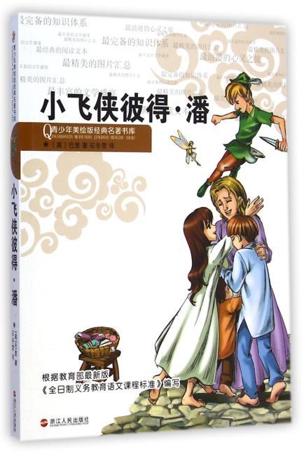 青少年美绘版经典名著书库:飞侠彼得·潘