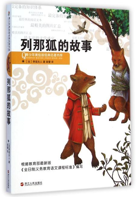 青少年美绘版经典名著书库:列那狐的故事