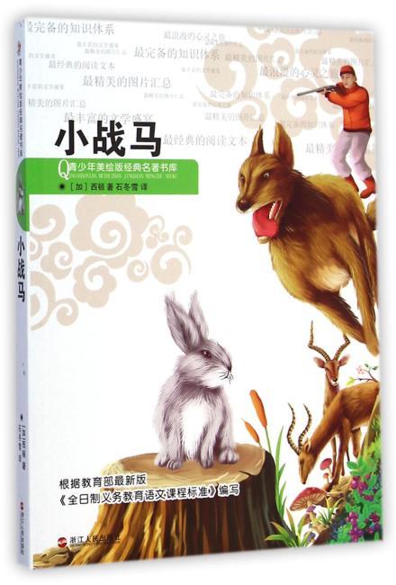 青少年美绘版经典名著书库:小战马