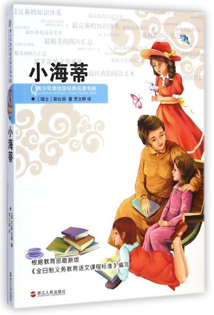 青少年美绘版经典名著书库:小海蒂