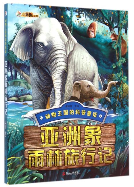 亚洲象雨林旅行记
