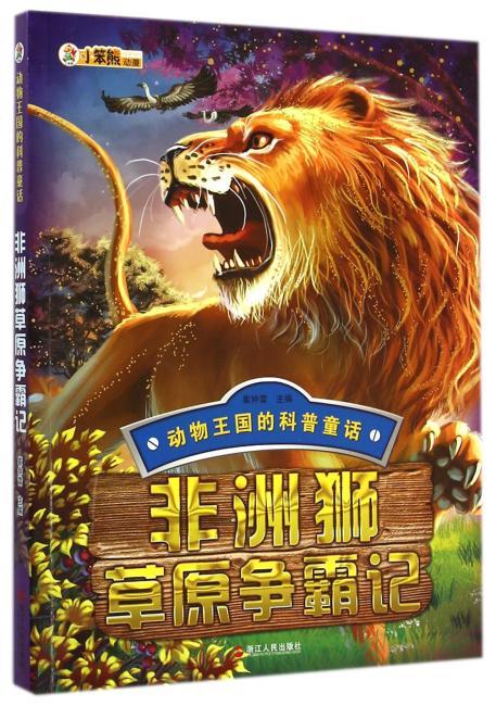 非洲狮草原争霸记
