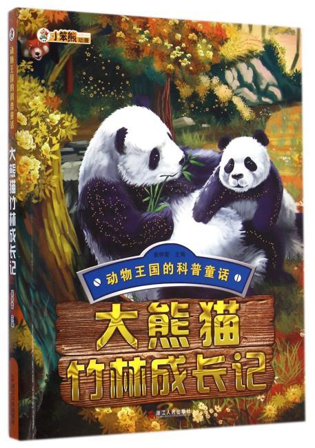 大熊猫竹林成长记