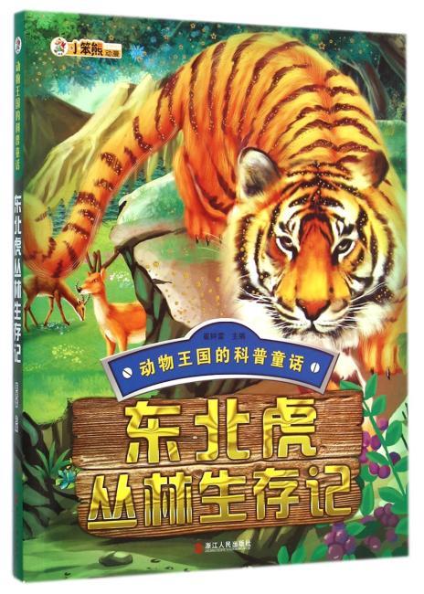 东北虎丛林生存记