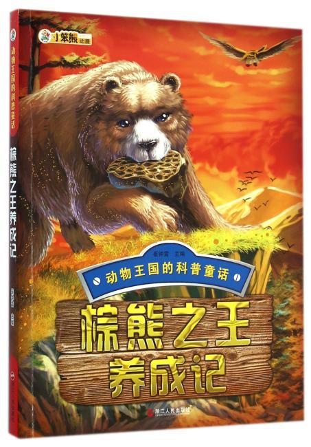 棕熊之王养成记
