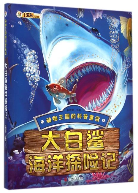 大白鲨海洋探险记