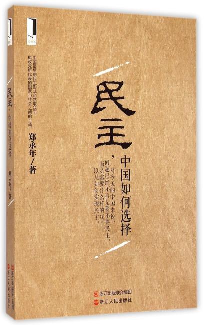 《民主,中国如何选择》(中南海高参、中国问题专家郑永年教授,多年思考结晶,直击中国政治改革核心问题!)