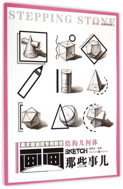 画画那些事儿——结构几何体