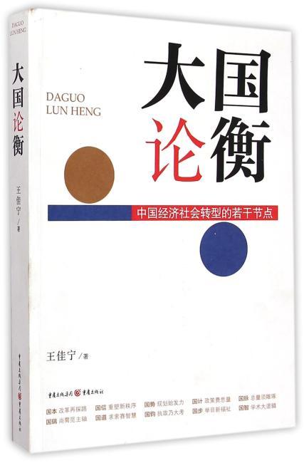大国论衡——中国经济社会转型的若干节点