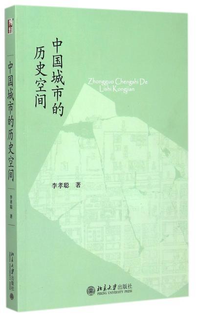 中国城市的历史空间