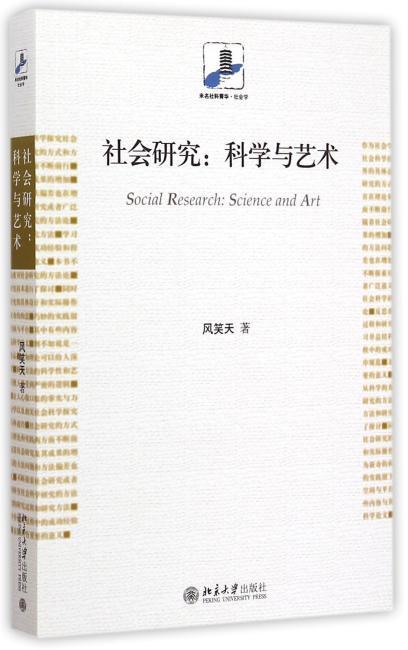 社会研究:科学与艺术