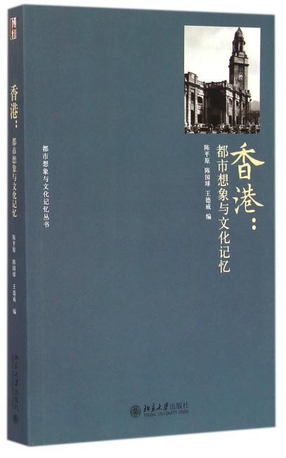 香港:都市想象与文化记忆