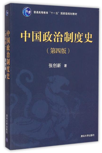 中国政治制度史 第四版