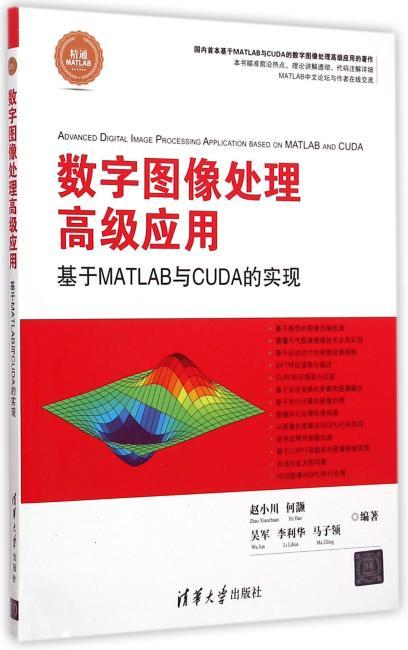 数字图像处理高级应用--基于MATLAB与CUDA的实现