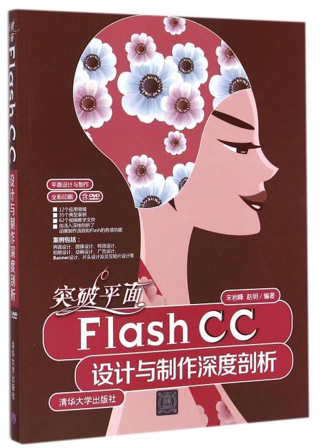 突破平面Flash  CC设计与制作深度剖析 配光盘  平面设计与制作