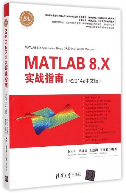 MATLAB 8.X实战指南 R2014a中文版