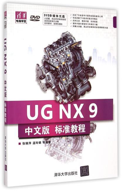 UG NX 9中文版标准教程 配光盘  清华电脑学堂