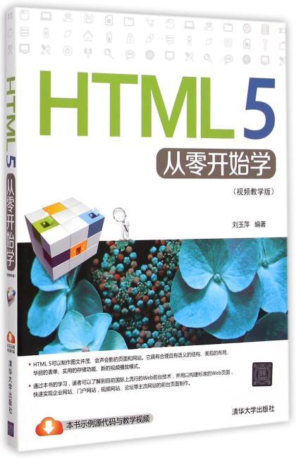 HTML 5从零开始学 视频教学版