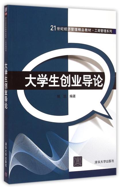 大学生创业导论 21世纪经济管理精品教材·工商管理系列