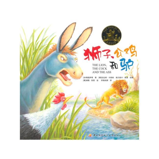 (2014版)伊索寓言──狮子、公鸡和驴