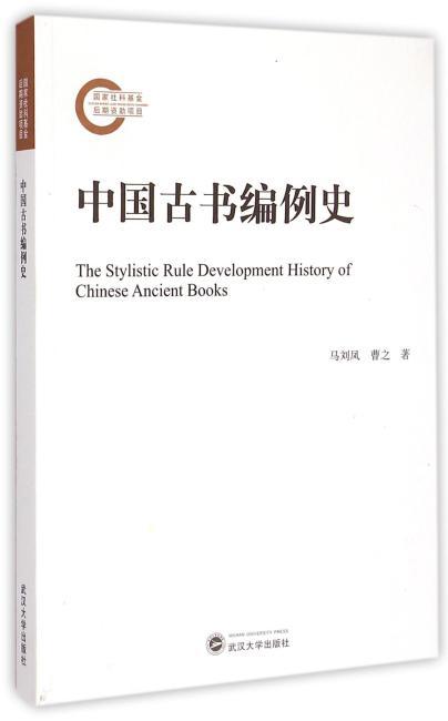 中国古书编例史