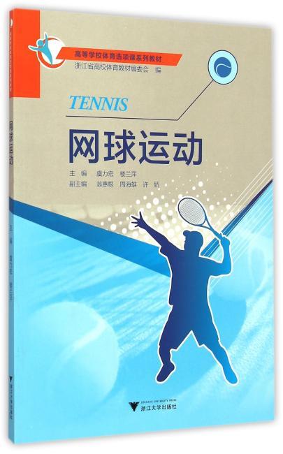 网球运动(普通高等学校公共体育课程系列教材)