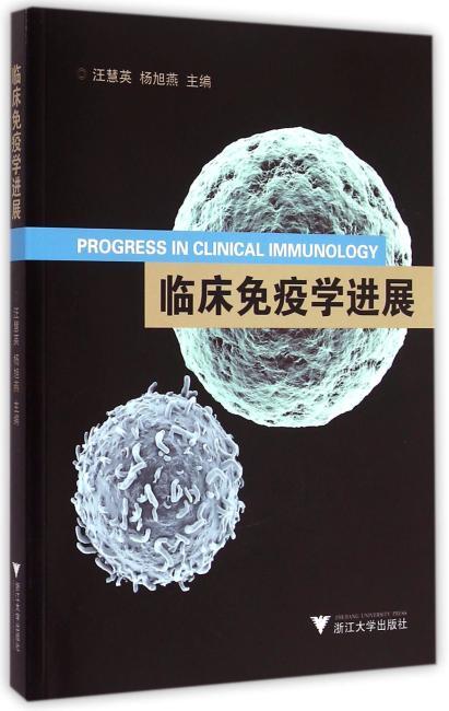 临床免疫学进展