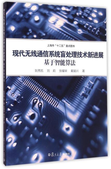 现代无线通信系统盲处理技术新进展:基于智能算法
