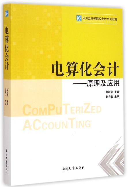 电算化会计---原理及应用