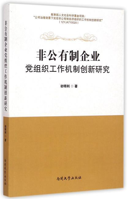 非公有制企业党组织工作机制创新研究