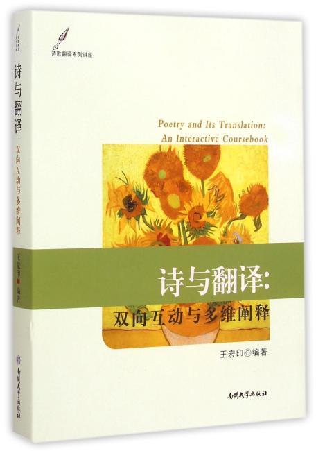 诗与翻译:双向互动与多维阐释