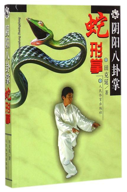 阴阳八卦掌——蛇形掌