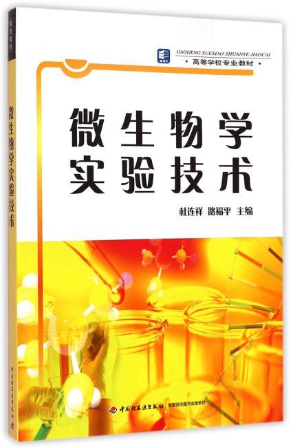 微生物学实验技术(高等学校专业教材)