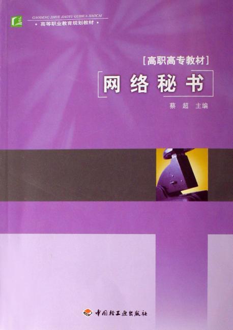 网络秘书(高等职业教育规划教材)